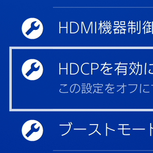HDCPの回避が必要なゲーム機と、3種類の対処法。PS3で重要に - 新・VIPで