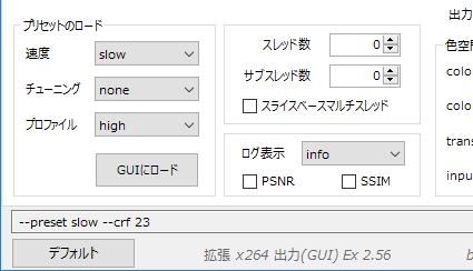 x264のプリセット
