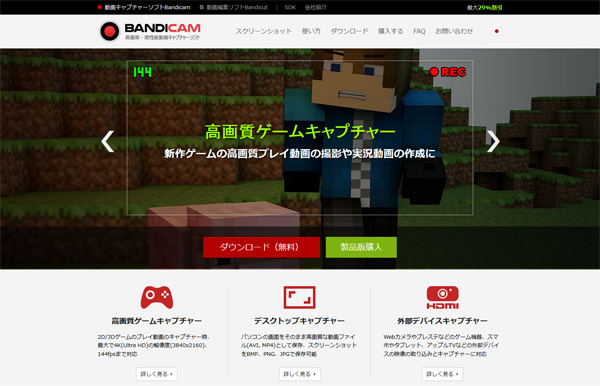 Bandicam公式サイト