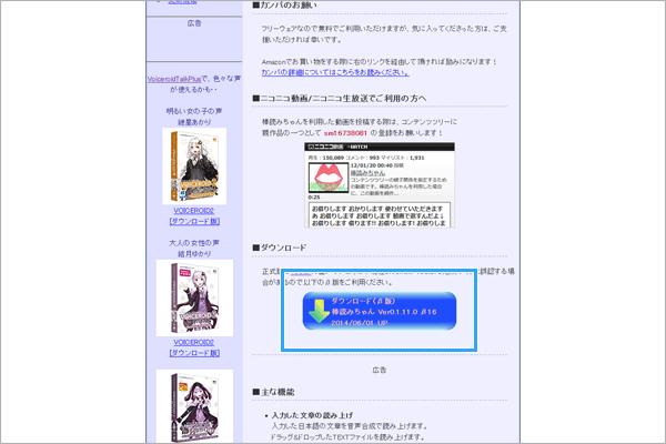 棒読みちゃんのダウンロード