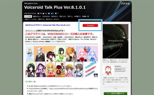 VoiceroidTalkPlusをDL