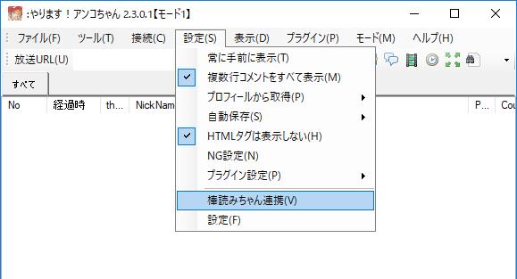 棒読みちゃん連携