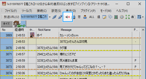 読み上げのON/OFF