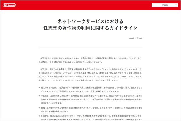 ネットワークサービスにおける任天堂の著作物の利用に関するガイドライン