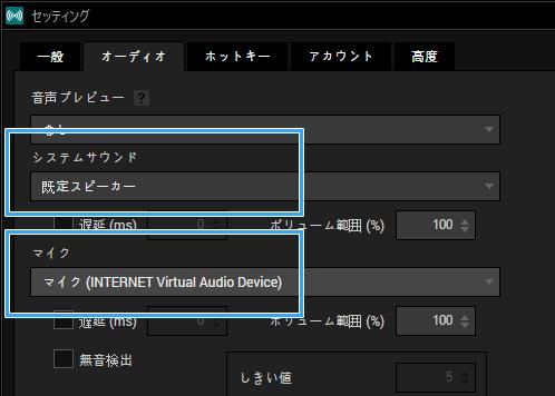 XSplitの音声設定