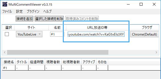URLをコピペ