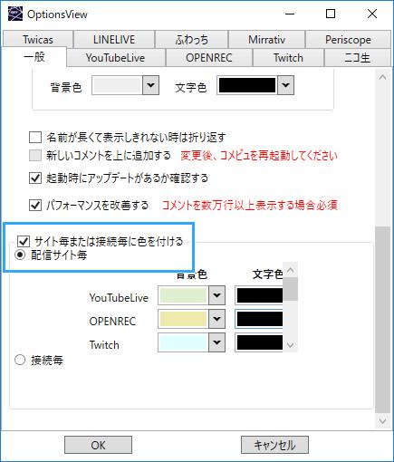 サイト毎または接続毎に色を付ける