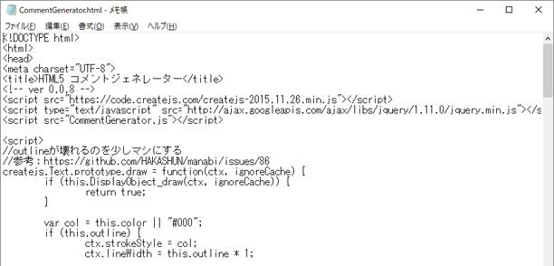 「CommentGenerator.html」の中身