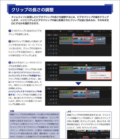 PowerDirectorユーザーガイド