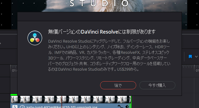 DaVinci ResoleveFusion制限