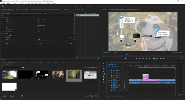Premiere ProとAIファイル
