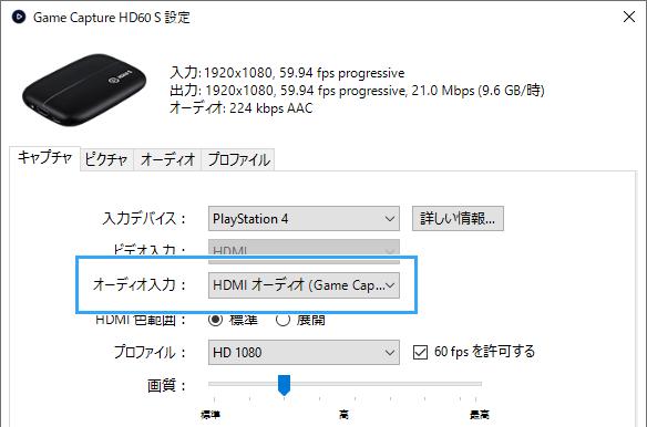 HDMIオーディオ