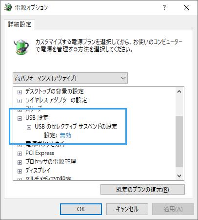 USBのセレクティブ サスペンドの設定