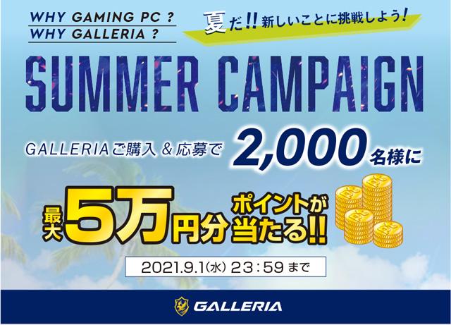 GALLERIA購入者限定 ポイント抽選キャンペーン