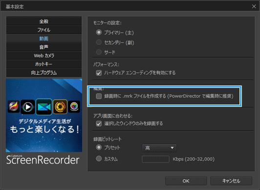 「録画時に .mrk ファイルを作成する」のチェックをOFFに