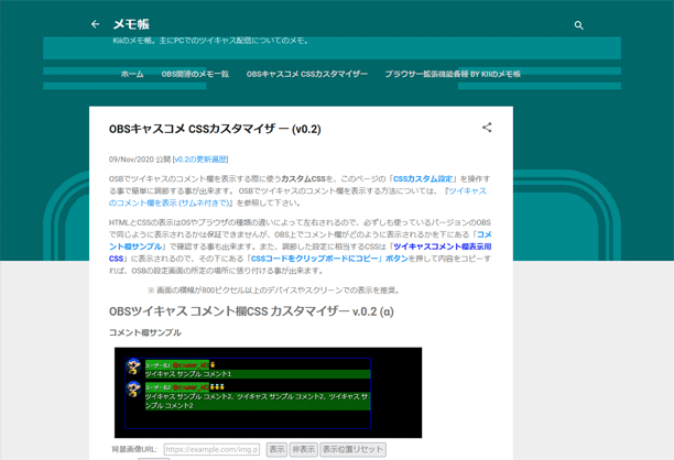 OBSキャスコメ CSSカスタマイザー