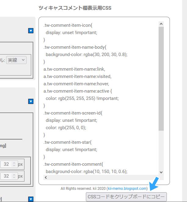 CSSコードをクリップボードにコピー