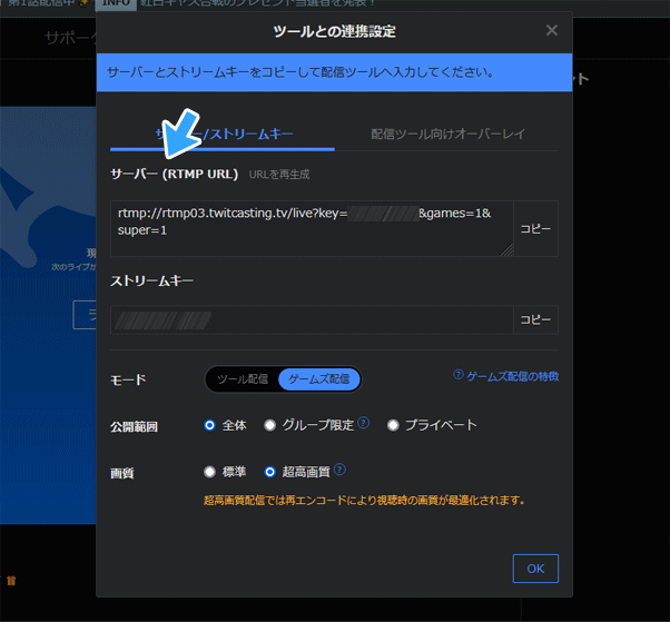 RTMP URL