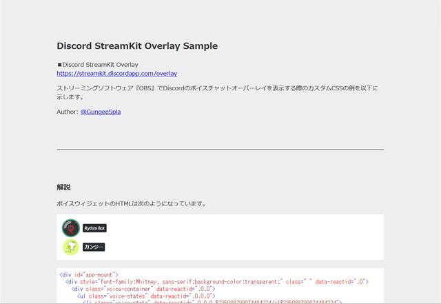 Discord StreamKit Overlay Sample