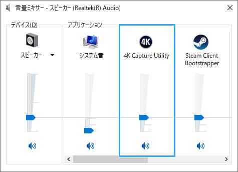 「4K Capture Utility」の音量