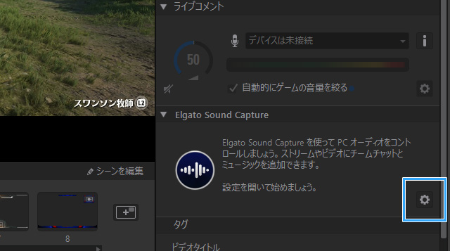 Elgato Sound Capture