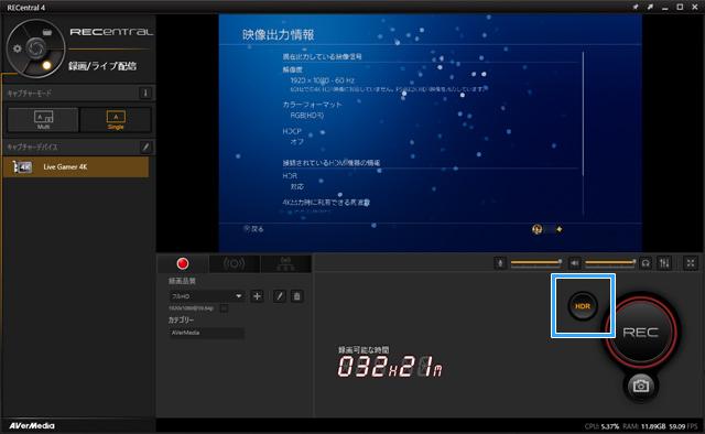 HDR録画