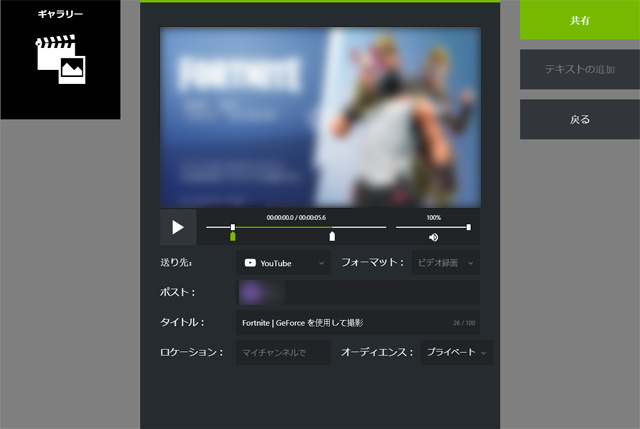 geforce experience トリミング