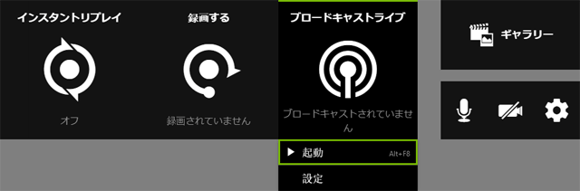 GeForce ExperienceのShadowPlay