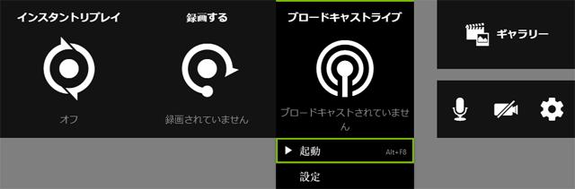 GeForce ExperienceのShadowPlay