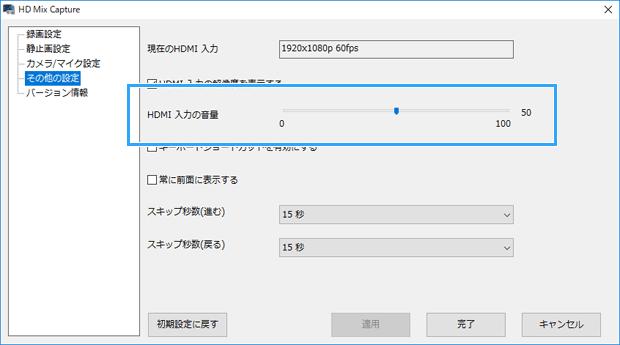 HDMI入力音量