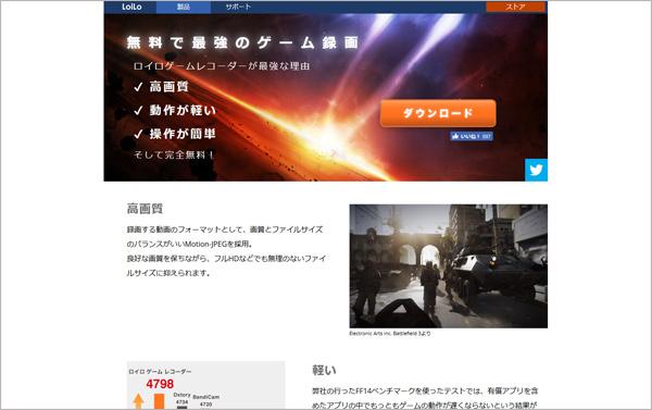 ロイロGR公式サイト
