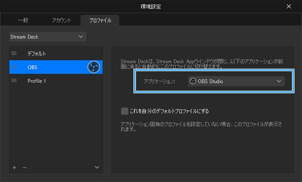 プロファイルの自動切り替え