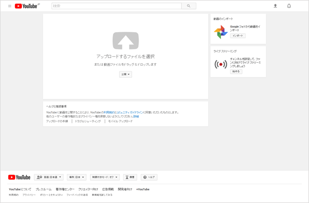YouTubeの投稿画面