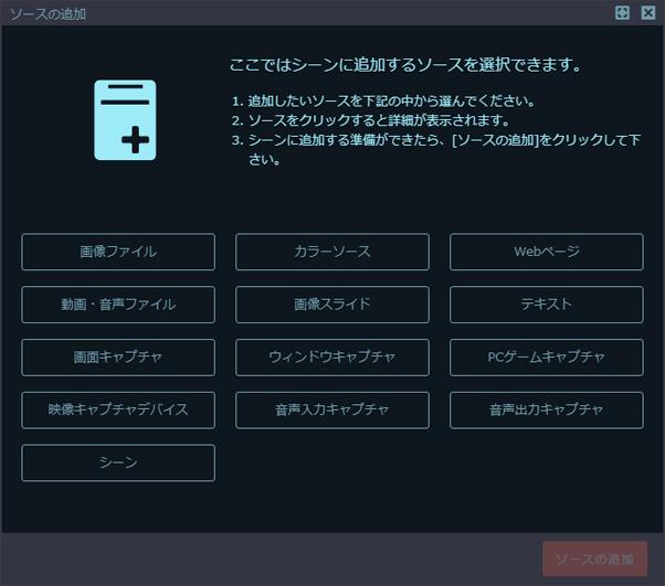 ソースの選択画面