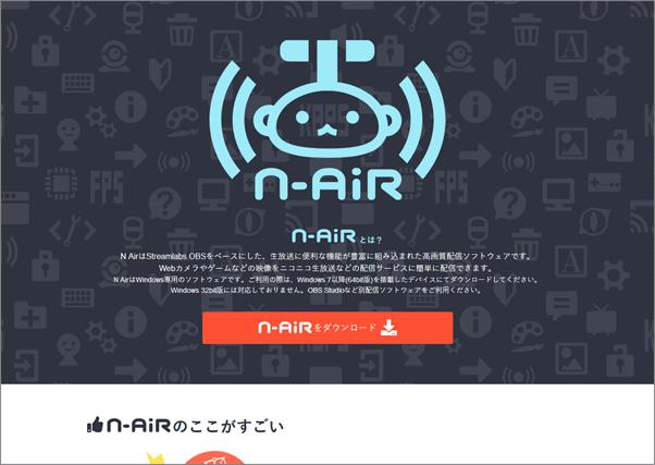 N Air公式サイト