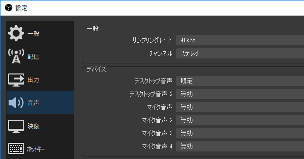 obs 音 が 出 ない