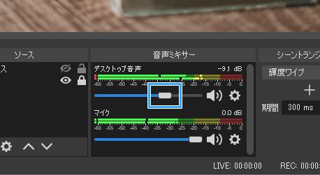 「デスクトップ音声」の音量