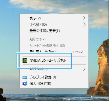 NVIDIA コントロール パネル