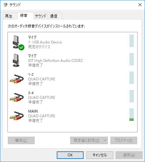windows 10 マイク 反応 しない
