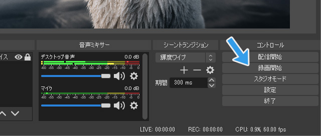 OBS録画機能
