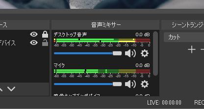デスクトップ音声