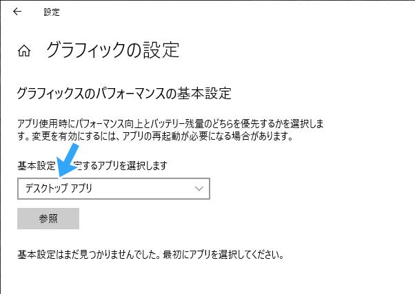 デスクトップ アプリ