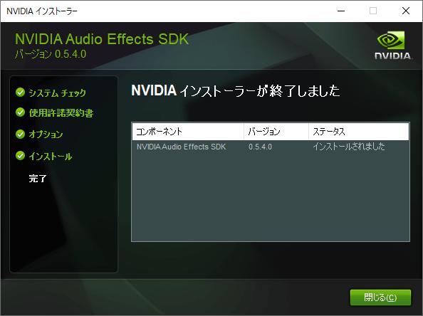 NVIDIA Broadcast Audio Effects SDK