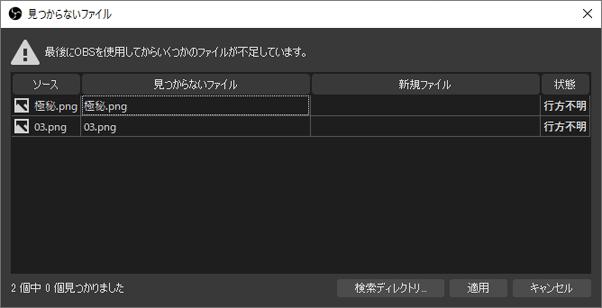 不足ファイル