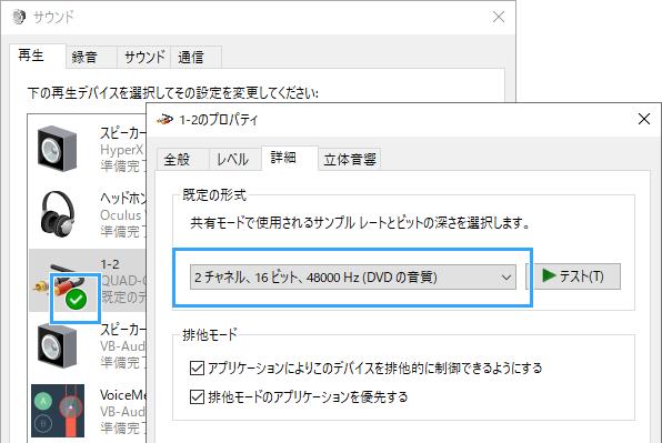 Windowsサンプリングレート