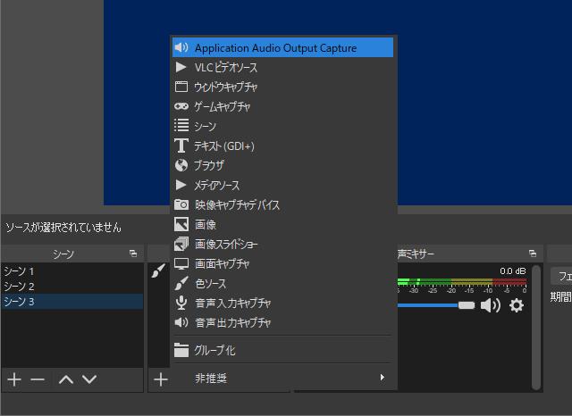 win-capture-audio