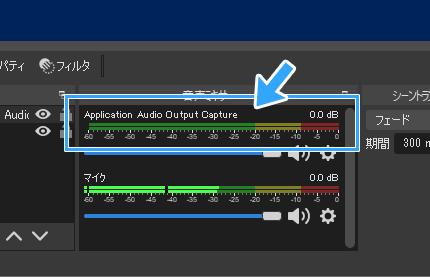 Application Audio Output Capture