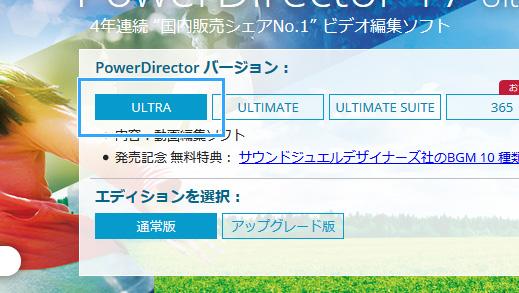 Ultra版