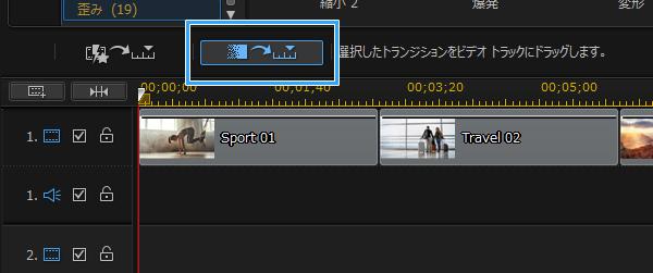 すべての動画にフェード トランジションを適用