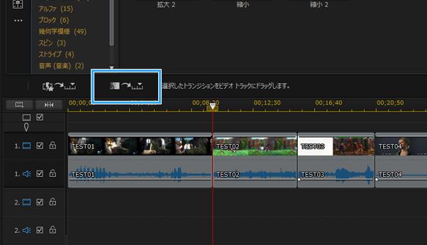 右側のボタン、選択したトランジションを選択したトラック上のすべての動画に適用